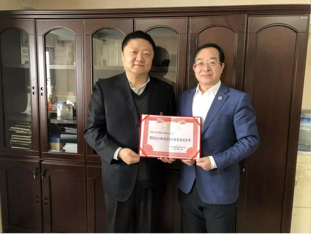 """喜报!付临门黑龙江分公司荣获""""2019年度市场拓展最佳进步奖"""