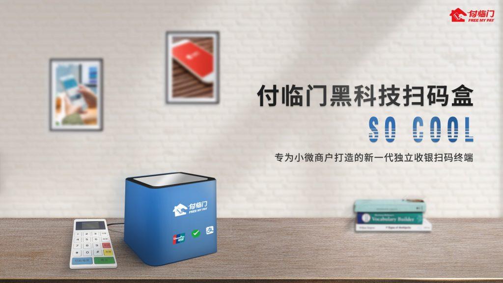 付临门聚宝盒:为独立收银代言