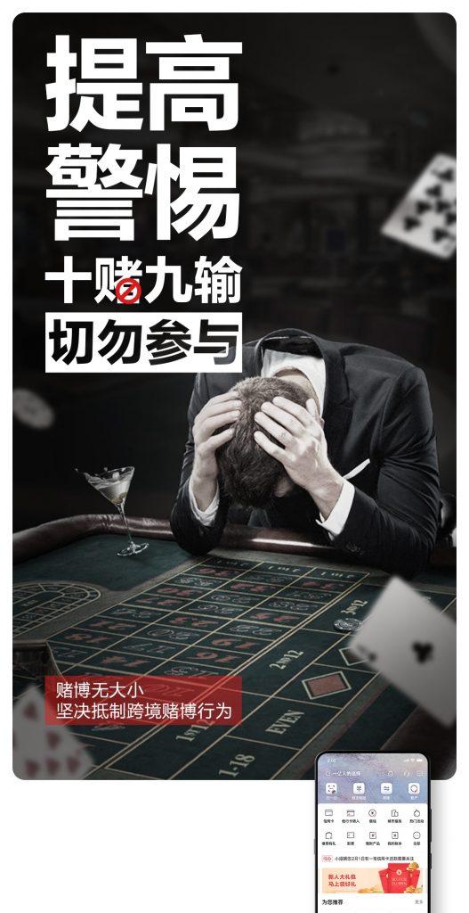 【防赌反赌 金融守护】网络赌博有风险 被骗只在一瞬间