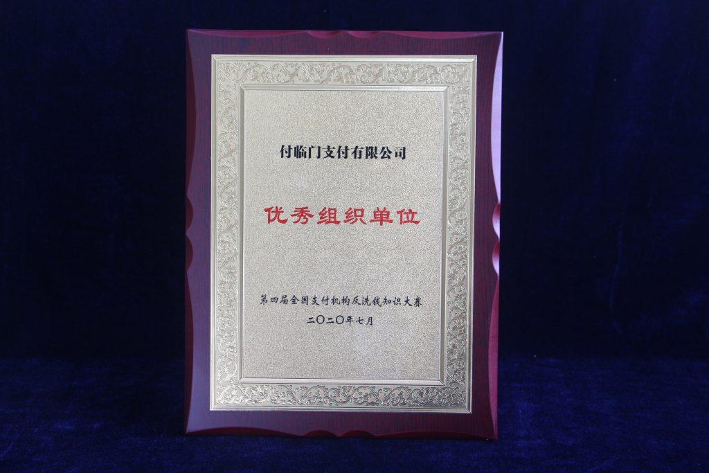 付临门荣获第四届支付机构反洗钱知识大赛优秀组织奖