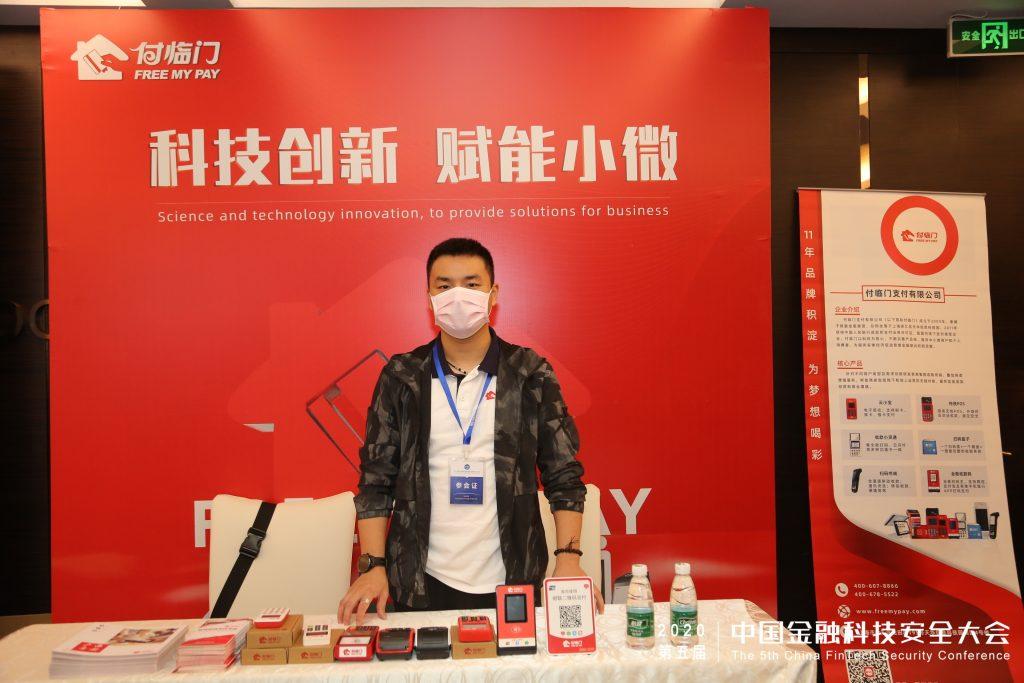 2020第五届中国金融科技安全大会剑指未来,付临门受邀出席并参展