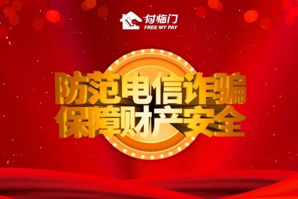 雷霆出击!上海警方成功破获贩卖公民个人信息案,付临门致意送锦旗